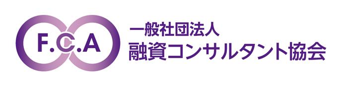 融資コンサルタント協会